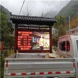 BYQL-FY村庄负氧离子在线监测温湿度PM2.5
