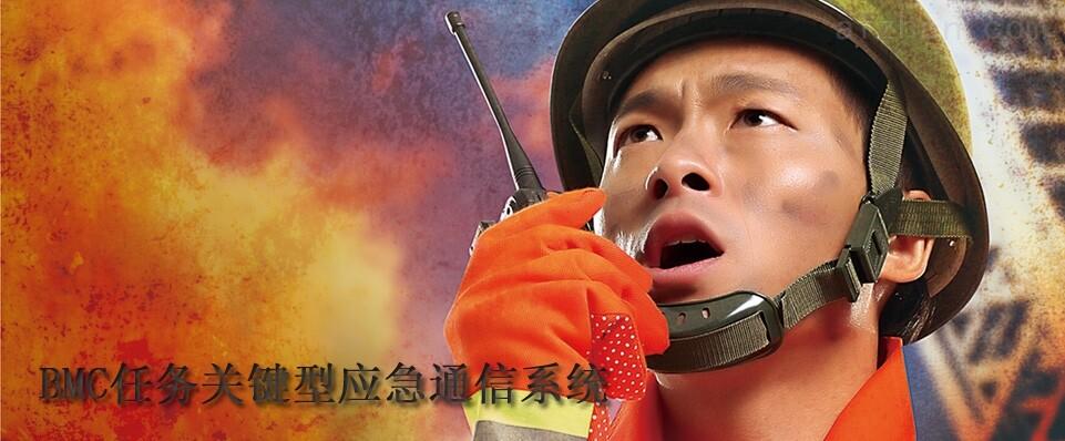 森林防火应急指挥通信系统