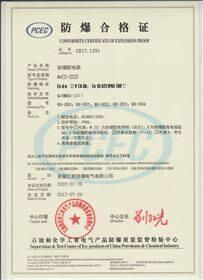 防爆配電箱 合格證