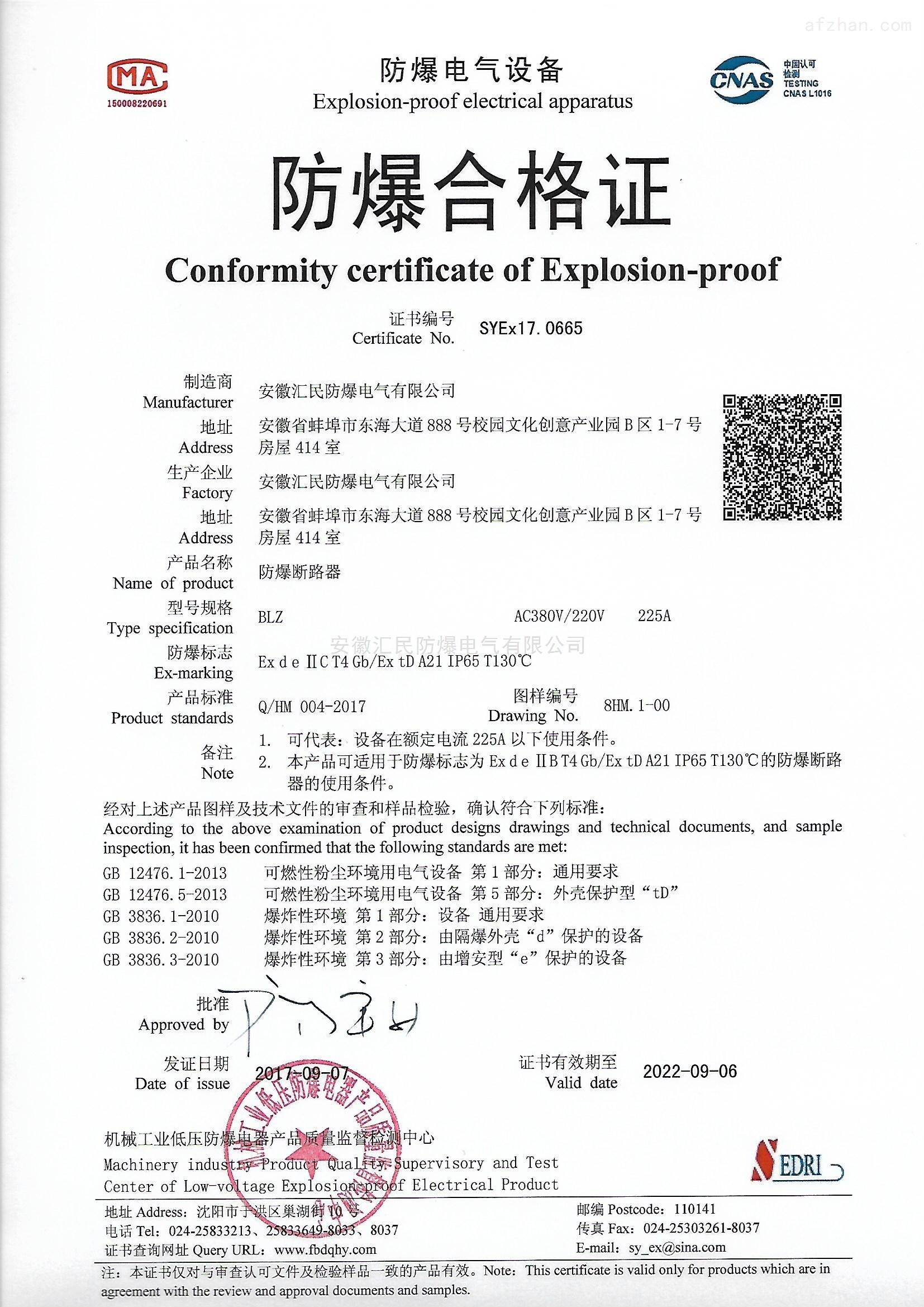 防爆斷路器 合格證