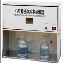 石英亚沸高纯水蒸馏器   型号:M238919