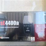 北京销售sE4400a电容式 话筒 麦克风功能