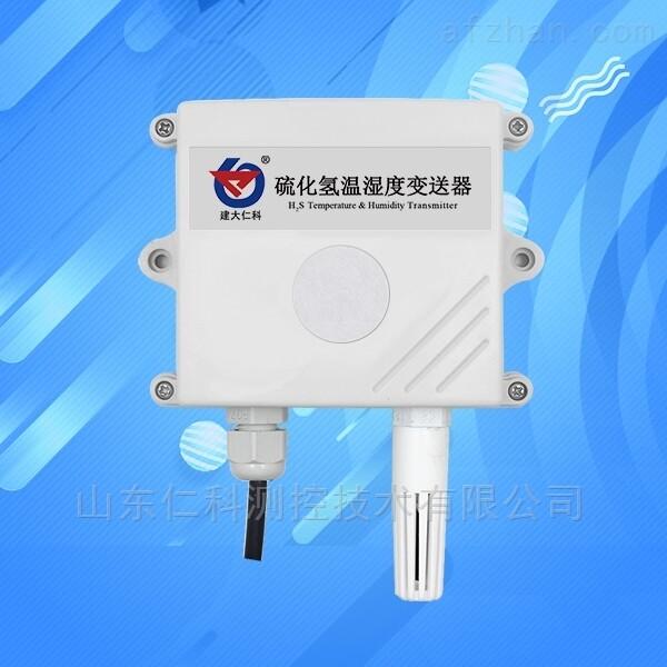 H2S硫化氢气体传感器变送器模拟量