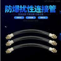 BNG配电箱防爆连接软管