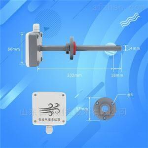 管道风速传感器 风速测量风速仪4-20ma