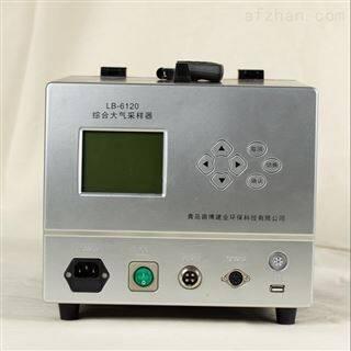 LB-6120B综合颗粒物大气采样器