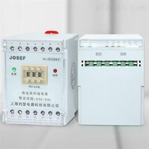 JDZS-5000B可调断电延时继电器