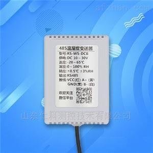 壁挂式温湿度变送器传感器 rs485 高精度