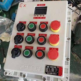 BXMD帶總開關防爆照明配電箱