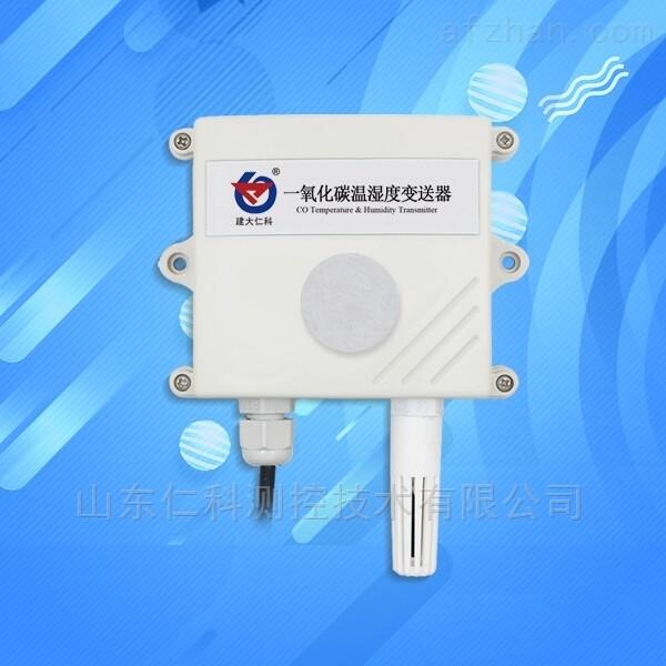 壁挂式CO一氧化碳变送器传感器可燃气体监测