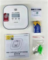 人工煤气独立式一氧化碳报警器