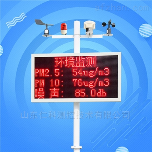 泵吸式扬尘带CCEP在线监测系统粉尘扬尘监测