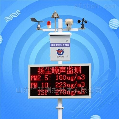 扬尘噪音监测系统 工地噪声粉尘检测仪