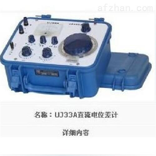 UJ33D-3数字电位差计