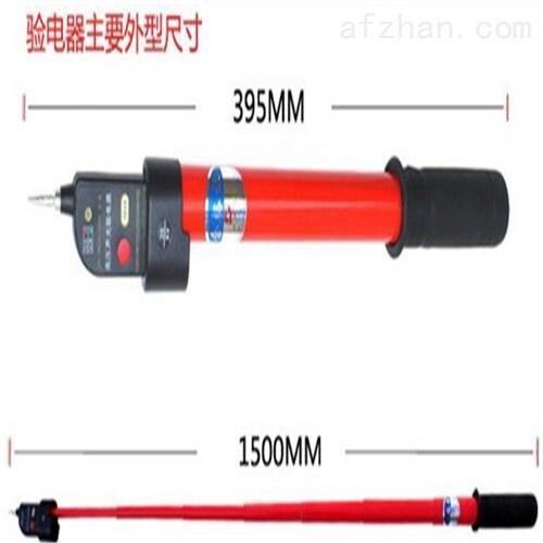 YDQ-Ⅱ型声光伸缩袖珍验电器参数