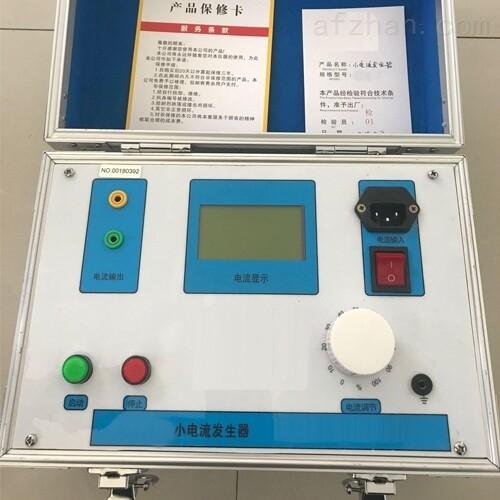 高效率小电流发生器
