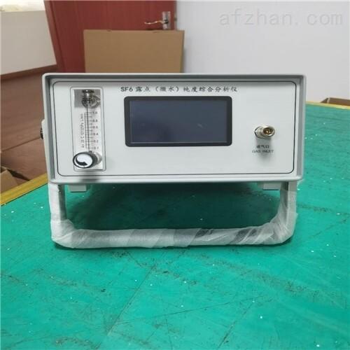 SF6微水分析仪
