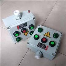 分选机设备防爆控制箱
