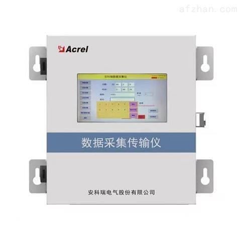 数采仪 支持4G通讯 环保数据采集仪