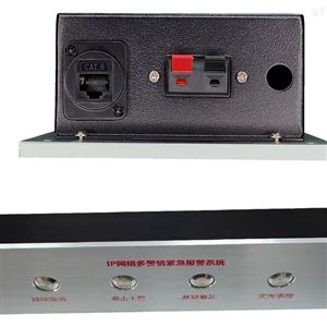 PTK-68C多警情IP網絡緊急報警按鈕