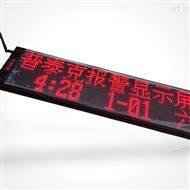IP網絡LED語音播報電子顯示屏PTK-6350E
