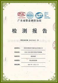 产品辐射检测认证