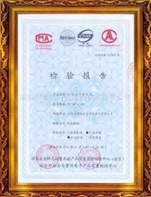 产品质量检测认证