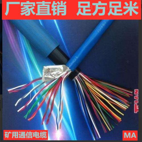 MHYV矿用常用通信电缆MHYVP2x2x7/0.43