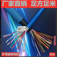 矿用通信软电缆 MHYVRP 10*2*1.5