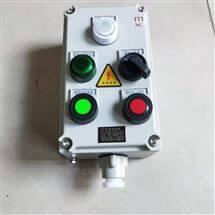 BXK- A3D2K1自吸油泵防爆控制箱