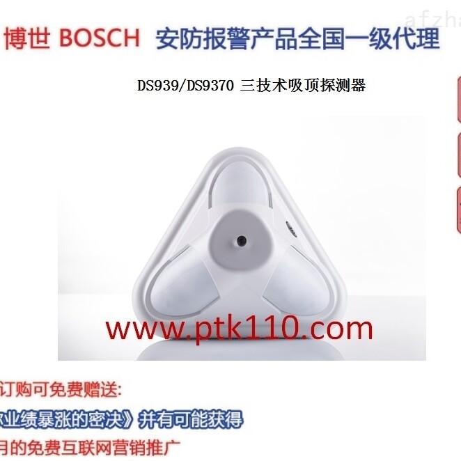 DS9370三技术吸顶探测器