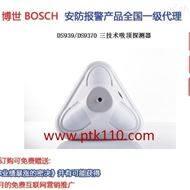 DS9370-CHI三技术红外探测器