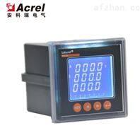 安科瑞三相电力分析表ACR230ELH