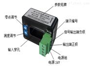 AHKC-BSA 系列霍爾電流變送器 V1.0