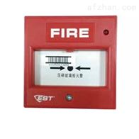 J-SAP-M-SIGI271TEST服务(火灾报警按钮)