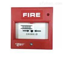 EST服务(火灾报警按钮)