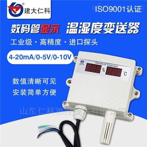 温湿度传感器记录仪建大仁科