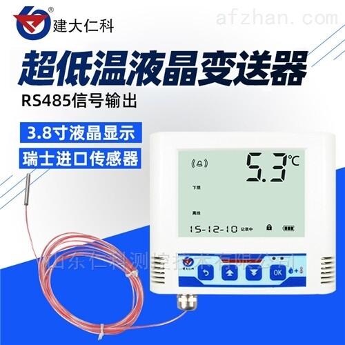 建大仁科温湿度计变送器传感器