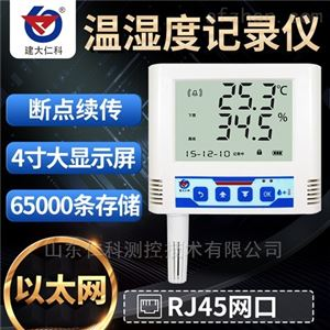 建大仁科RJ45网口温湿度记录仪远程监控机房