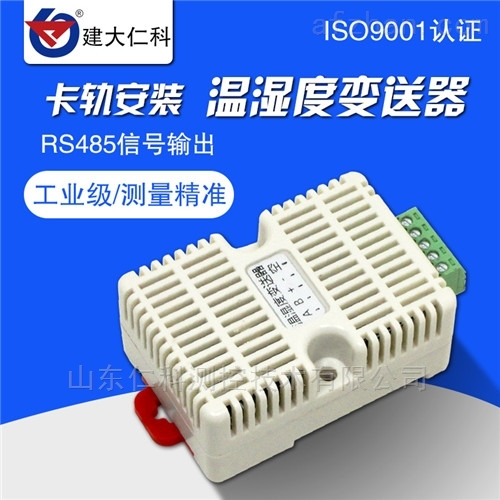 建大仁科温湿度传感器变送器卡轨工业级