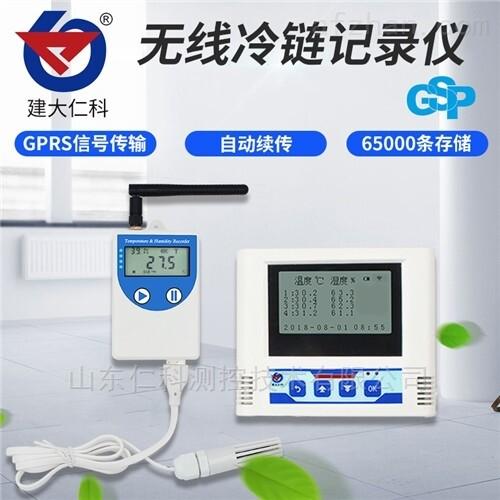建大仁科 无线车载温湿度 温度记录仪