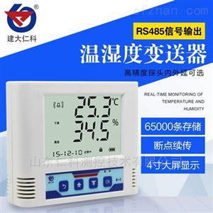 建大仁科 温湿度传感器变送器
