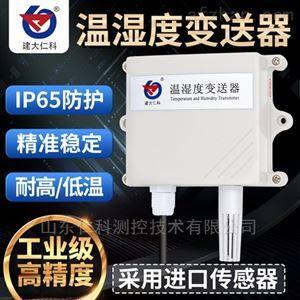 建大仁科温湿度传感器RS485数显温度计