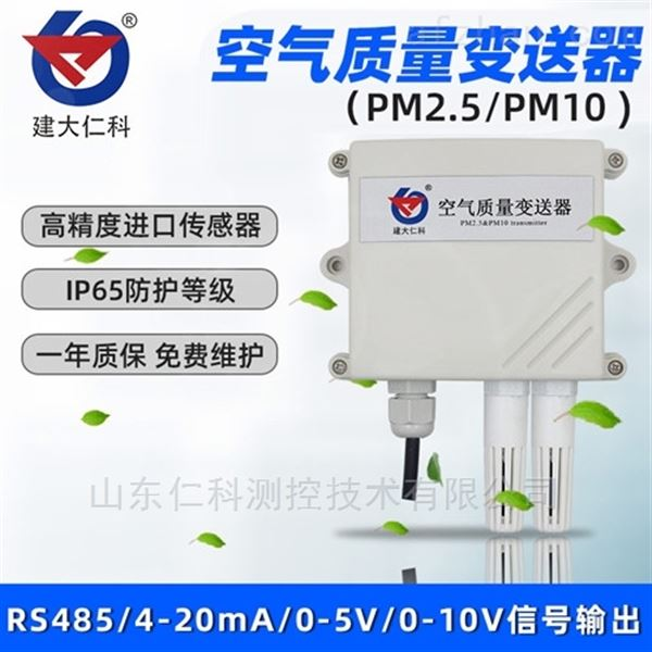 建大仁科 pm2.5pm10雾霾颗粒空气质量监测仪