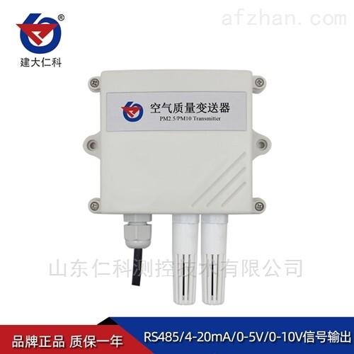 建大仁科 雾霾颗粒空气质量监测仪485变送器