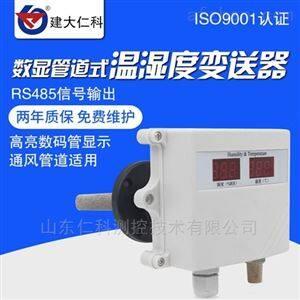 建大仁科 管道温湿度传感器空调风道变送器