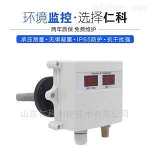 建大仁科 管道温湿度传感器4分管螺纹法兰盘