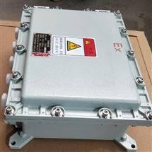 BJX定制铝合金防爆接线箱