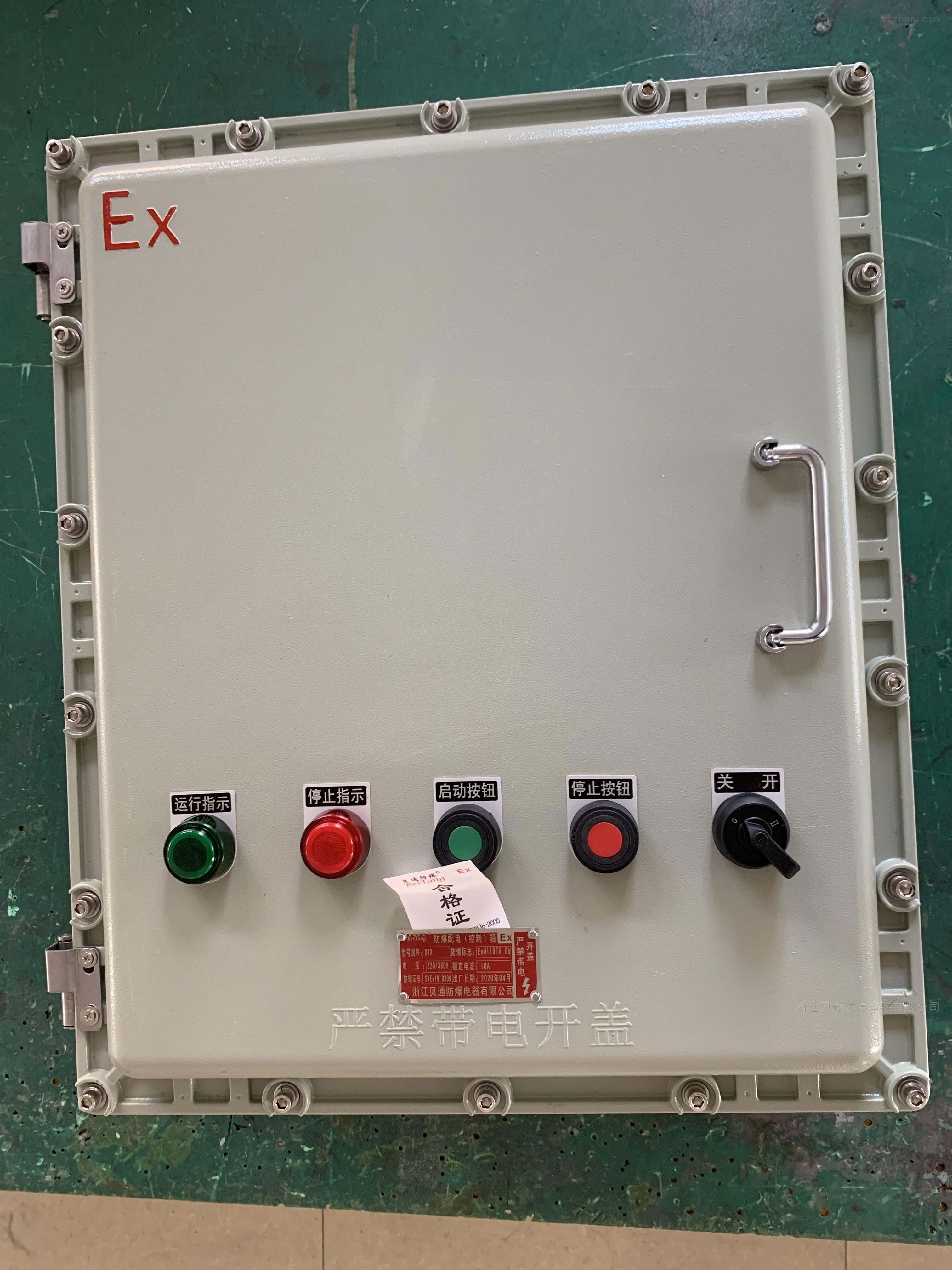 BJX大尺寸防爆箱600*800*230铝合金控制箱
