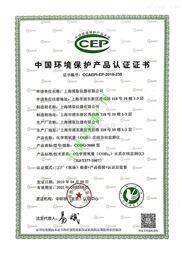 CCEP认证证书
